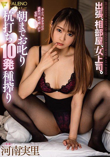 FSDSS-253 I Went On A Business Trip And Got Booked Into The Same Hotel Room With My Lady Boss. She Scolded Me And Pussy-Pounded 10 Cum Shots Out Of Me Until The Break Of Dawn Minori Kawana