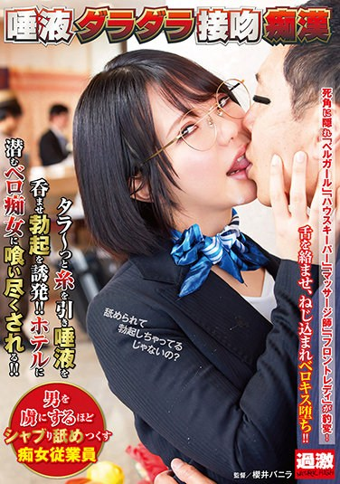 NHDTB-550 Slimy Saliva Kissing Pervert: A Slutty Employee Who Licks A Man Up And Down So Much He Becomes Captivated