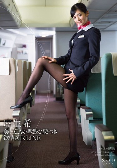 STARS-413 Beautiful Cabin Attendant's Charming Posture: Lust AIR LINE Nozomi Aso