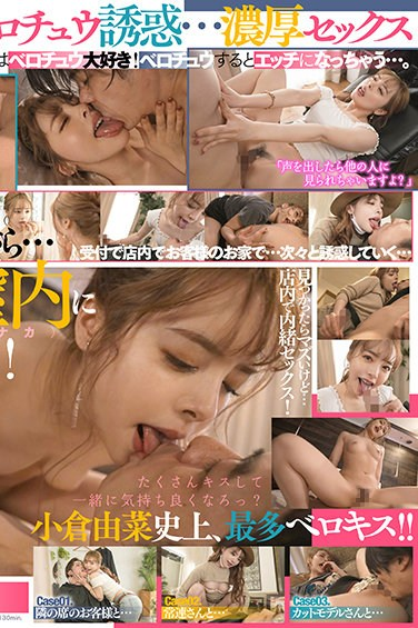 STARS-392 Yuna-san Is A Popular, Erotic And Cute Beautician Who Is Actually An Unbelievable Kissing Fiend She'll Lure Her Customers To Slobbering And Kissing Temptation Yuna Ogura