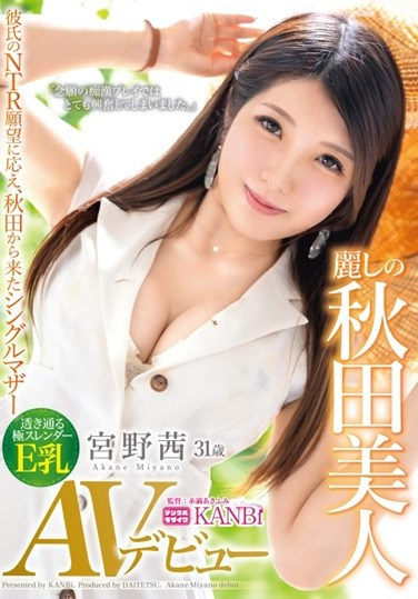 DTT-082 Beautiful Akita Beauty In Response To Her Boyfriend's Ntr Desire, A Single Mother From Akita Transparent Extreme Slender E Milk Akane Miyano 31 Years Old Av Debut