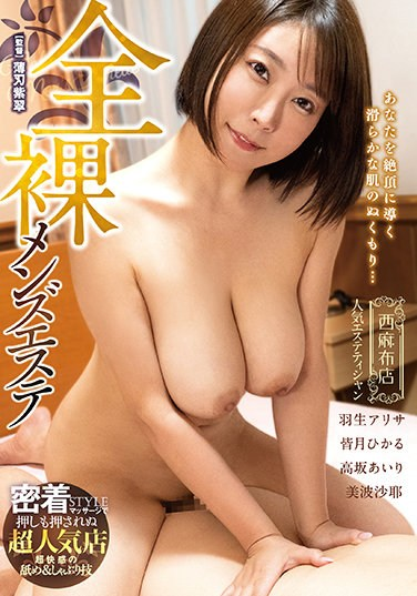 AGMX-085 Fully Naked Men's Massage Parlor – The Nishi Azabu Store