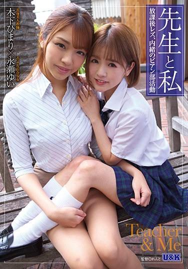 AUKG-518 Teacher and Me Series: After School Lesbians, Secret Lez Club Activities, Starring Himari Kinoshita And Yui Nagase