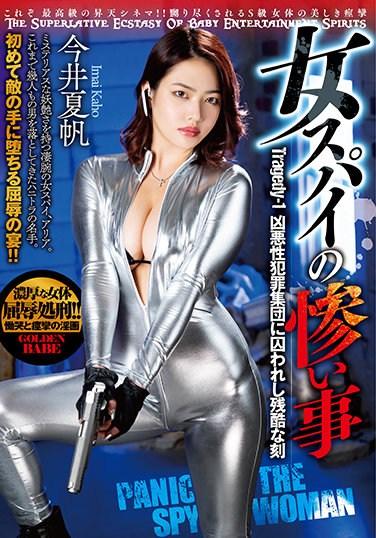 BEFG-003 Female Spy Tragedy PANIC THE SPY WOMAN Tragedy-1 Captured by a Vicious Criminal Group. Kaho Imai.
