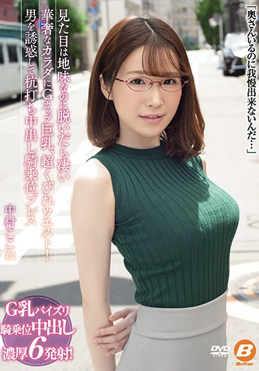 BF-639 It Looks Sober, But If You Take It Off, It Has A Delicate Body, G-cup Big Breasts, And A Super-necked Waist! Seduce A Man And Stake Out Creampie Cowgirl Press Nakamura Here