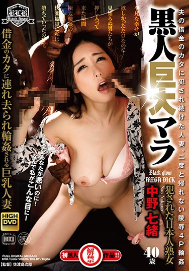 BLB-010 Huge Black Cock – Japanese MILF Ravished In Return For Her Husband's Debts. Shameful Four-Some G*******g This Married Woman Will Never Recover From (Her First Experiences With A Black Man!) Nao Nakano