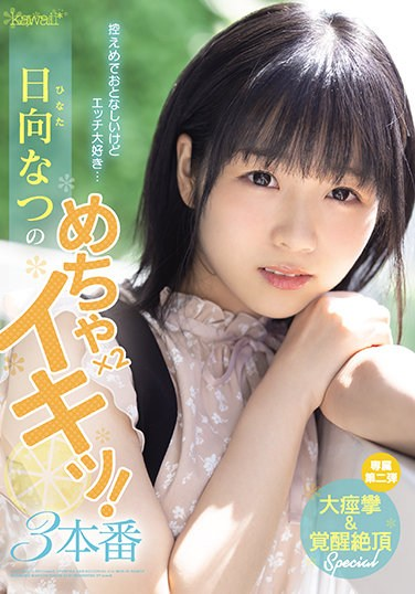 CAWD-249 Modest And Quiet, But I Love Sex … Natsu Hinata's Extreme Coming x 2! 3 Penetrations