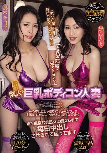 "CJOD-306 ""Wanna Come To My Room?"" My Neighbors Are Stacked Wives Who Wear Skintight Dresses, Starring Hikari Kisaki And Kyoko Maki"