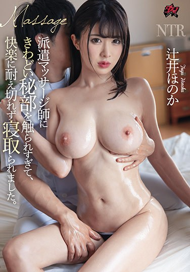 DASD-893 She Received A Home Delivery Massage Service, And When He Excessively Kept Stimulating Her Private Parts, She Was No Longer Able To Resist The Pleasure, And Got Fucked. Honoka Tsujii