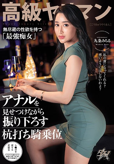 DASD-897 She's Showing Off Her Anal Hole While Pounding Down Her Ass With A Piston-Pounding Cowgirl A High-Class Slut With An Endless Well Of Lust Michiru Kujo