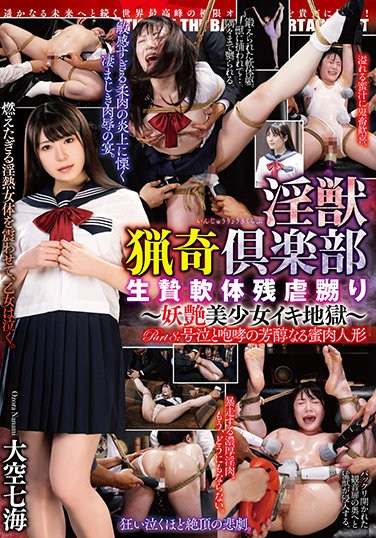 DBER-118 The Lusty Beast Hunting Club The Cruel Tantalizing Of A Limber-Limbed Sacrifice – A Bewitchingly Beautiful Girl Cums In Hell – Part 8: The Tears And Roars Of The Robustly Sweet Nectar Of A Flesh Fantasy Doll Nanami Ozora