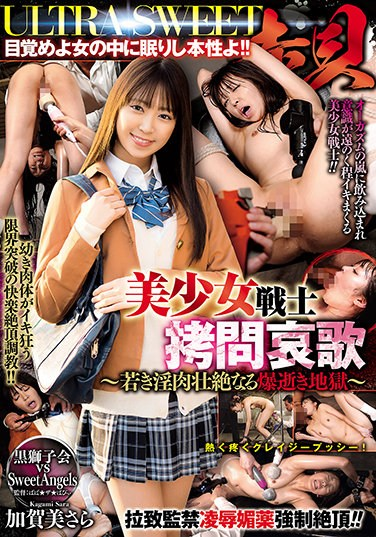 GMEM-036 ULTRA SWEET Red Clam Beautiful Girl Warrior Interrogation Lament Young and Lusty Fierce Orgasm Hell Sara Kagami