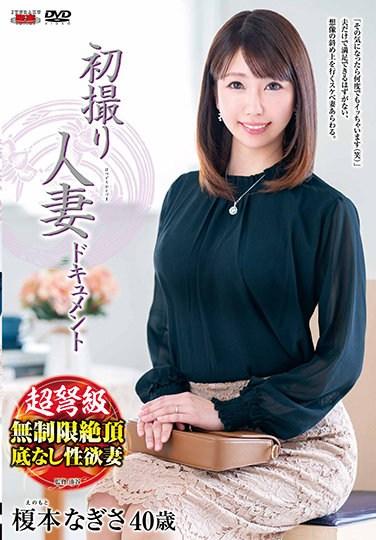 JRZE-062 First Time Filming My Affair. Nagisa Enomoto.
