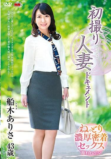 JRZE-063 First Time Filming My Affair. Arisa Funaki.