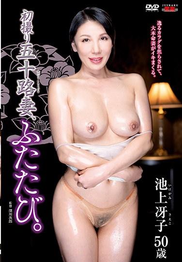 JURA-39 The Dear Wife, First Time In Her 50s, Again. Saeko Ikegami.
