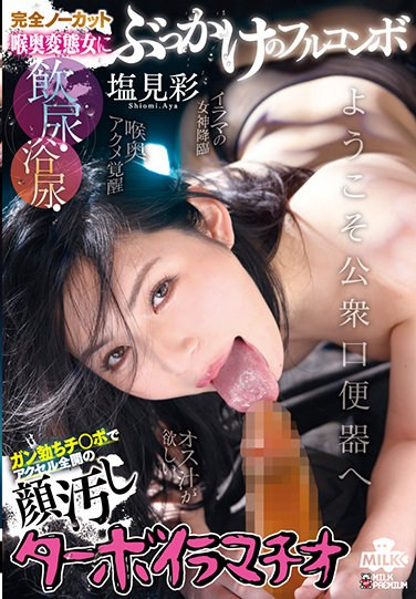MILK-115 Completely Uncut Video, a Full Compilation of Piss-D***king, Piss Bathing, Deep-Throating and Bukkake for Pervy Sluts. Aya Shiomi.