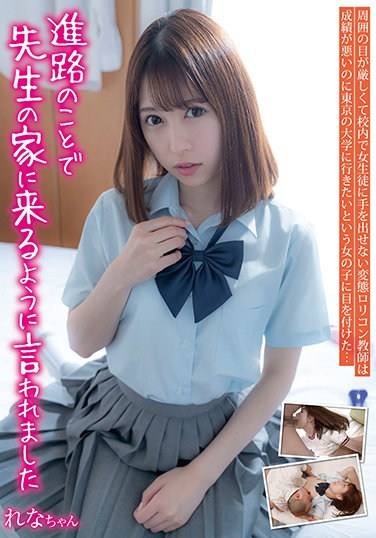 JUKF-065 I Was Told To Go To My Teacher's House For Tutoring, Rena-chan, Rena Aoi