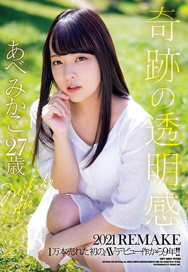 ZEX-406 Miraculous Transparency 2021 REMAKE – 9 Years Since Her First AV Debut Sold 10,000 Copies!! Mikako Abe 27 Years Old