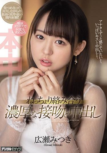 HMN-020 Passionate, Wet Kissing And Creampie, Staring Mitsuki Hirose