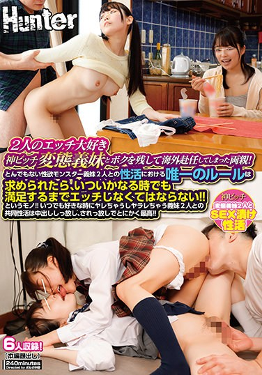 HUNTB-053 The Two Of Us All Alone Together: I And My Slutty Stepsister Were Left Behind When Our Parents Transferred Overseas For Work! Live-In Lifestyle With A Cock-Devouring Monster Nympho With Just One Rule…