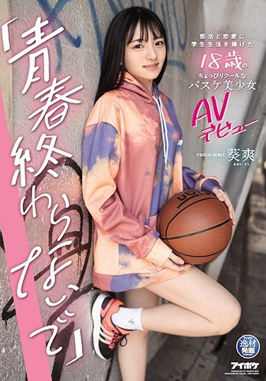 """IPIT-018 """"I Don't Want My Adolescence to End."""" AV Debut of a Slightly Cool 18 Year Old Basketball Beauty Who Dedicated Her S*****t Life to Club Activities and Love. Sayaka Aoi."""