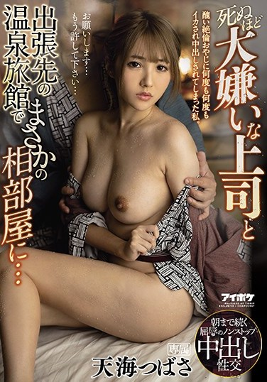 IPX-692 In a Shared Room With My Boss Who I Hate So Much I'd Rather Die… I Get Fucked Hard Over and Over by an Ugly Old Man and Creampie Tsubasa Amami