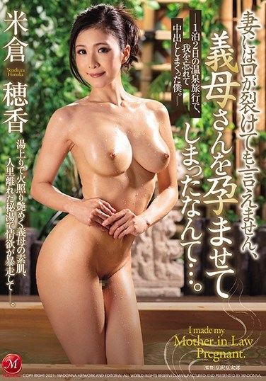 JUL-636 No Matter What Happens I Can't Tell My Wife I Impregnated My Mother-in-Law… I Lost Control Of Myself And Fucked My Mother-in-Law Raw For One Day And Two Nights On A Trip To The Hot Springs Honoka Yonekura