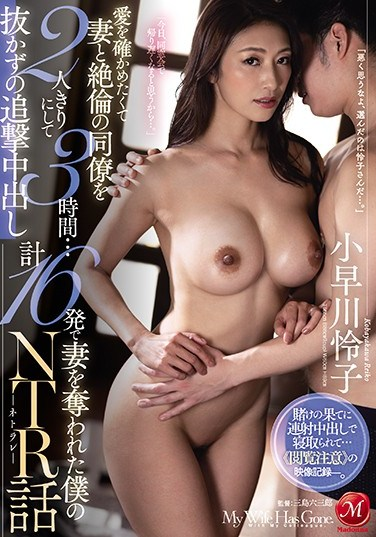 JUL-643 I Wanted To Test My Wife's Love For Me, So I Left Her Alone With My Horny Co-Worker, And 3 Hours Later … He Kept His Dick Inside Her The Entire Time For 16 Creampie Cum Shots, And Took Her Away From Me In This Woeful NTR Tale Reiko Kobayakawa