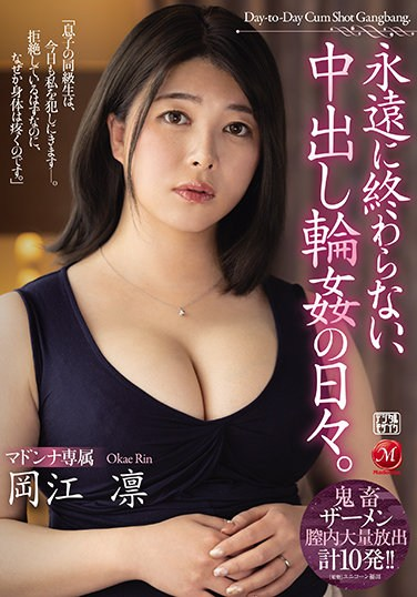 JUL-658 Creampies And G*******gs Every Day For An Eternity. Rin Okae