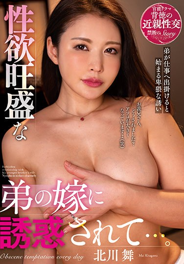 KSBJ-146 I Was Tempted By My Little Brother's Sexually Hyperactive Wife… Mai Kitagawa