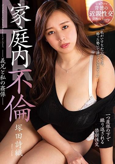 KSBJ-148 Domestic affair Shiori Tsukada