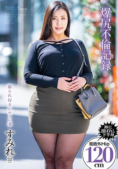 MEAT-033 Amazing Ass: Record Of Adultery – A Celebrity Wife Who Likes To Be Filmed – Sumire (32)