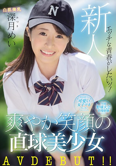 """MIFD-172 A Fresh Face I Want To Enjoy My Sexual Youth! She's Had Experience In The National Baseball Tournament! On The Bulletin Board, She's Listed Her Thread As A """"Cute Female Manager"""" Who Lives In The Kanto Region This Beautiful Girl Is A Straight Arrow With A Refreshing Smile Her Adult Video Debut!! Mei Mizuki"""