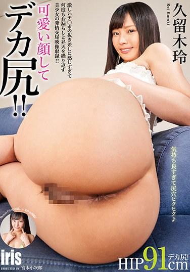 MMKZ-099 Cute Face Big Ass!! Rei Kuruki
