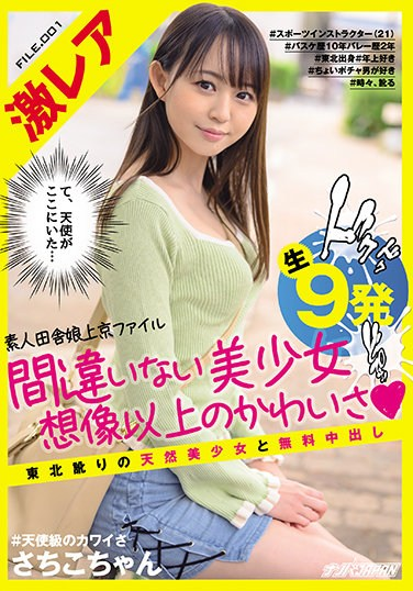 NNPJ-460 Ultra Rare Amateur Country Girls Cum To Tokyo File – Beautiful Girl Even Cuter Than You Imagined – Nine Free Creampie Loads With An All-Natural Beauty From Up North Sachiko