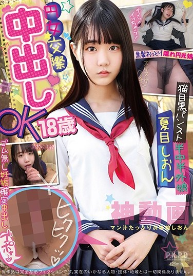 PKPD-150 Sugar Baby: Age 18, Creampie OK – Half-In, Half Out Of Fishnet Pantyhose Shion Natsume