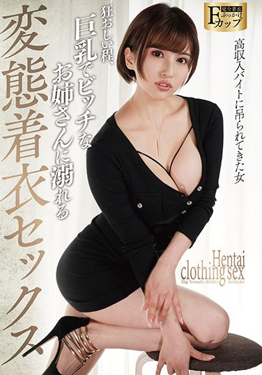 POAS-011 Perverted Dressed Fucking With An Older Sister Bitch With Maddeningly Massive Tits Hazuki Wakamiya
