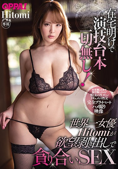 PPPD-942 Unscripted At-Home Sex Until Daybreak! Naked Lust And Passionate SEX With World-Class Porn Star Hitomi Hitomi