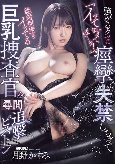 """PPPD-943 """"I'm Telling You I Haven't Cum!"""" She Insists, But Her Body Is Twitching And She Just Squirted: Busty Agent Gets Caught And Cums Again And Again With Hot Piston Action – Kasumi Tsukino"""