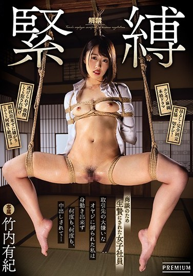 PRED-324 S&M Business Woman Is Offered As A Sacrifice To Seal The Deal I Was Tied Up And Cum Inside Over And Over By A Gross Old Man From Our Client Company… Yuki Takeuchi