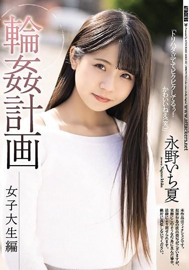 SHKD-955 G*******g Plan: College Girl Edition – Ichika Nagano