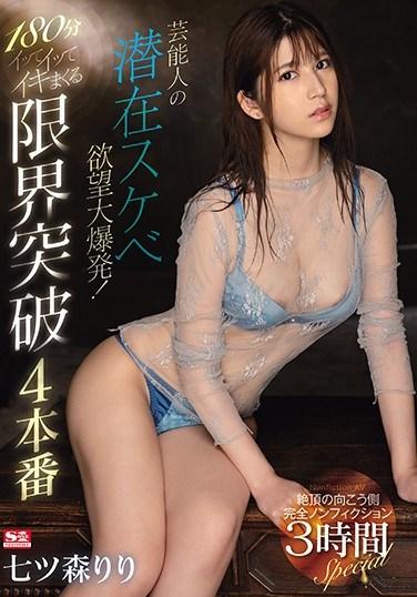 SSIS-110 Celebrity's Latent Libido Explodes To The Surface! 180 Minutes Of Extreme Orgasms, 4 Full Fucks Riri Nanatsumori