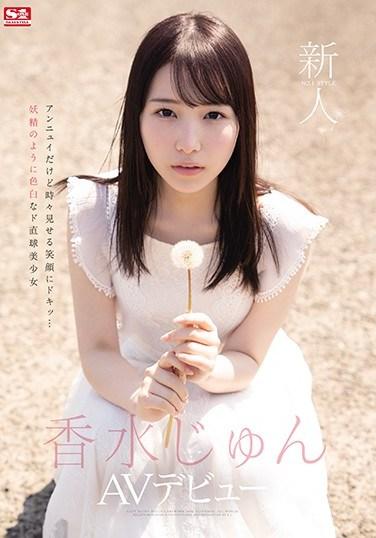 SSIS-115 Fresh Face NO.1 STYLE – Jun Kousui AV Debut