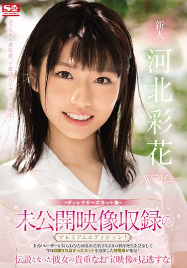 SSIS-160 Premium Unreleased Footage Edition! Director's Cut Version Amateur NO. 1 STYLE Ayaka Kawakita Debut