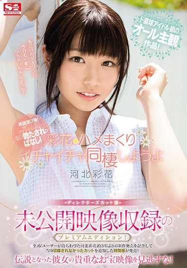 SSIS-162 Previously Unreleased Video Premium Edition! Director's Cut You Get To Live Together With Saika And Get Lovey-Dovey With Her And Fuck Her Brains Out Saika Kawakita