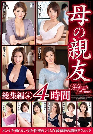 VEC-483 My Mom's Friend: Highlights 4 – 4 Hours