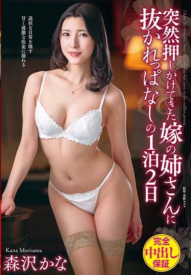 VENX-059 Wild Horny Wife Suddenly Showed Up To Get Fucked – One Night, Two Days Of Pleasure Kana Morisawa
