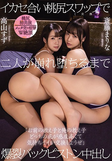 """WAAA-083 """"How About We Swap Our S*****ts And Check Which One Has A More Sensitive Ass?"""" Bubble Butt S*****t Exchange (From Teacher To Teacher): They Make Each Other's Pupil Cum Until They Crumble With Doggy Style Hard Piston Action And A Creampie Finish – Marina Saito, Suzu Takayama"""