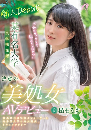 XVSR-603 The Decisive Adult Video Debut Of A Hot Virgin Who Is Enrolled In The Department of Literature At A Certain Famous University: Moe Tateishi