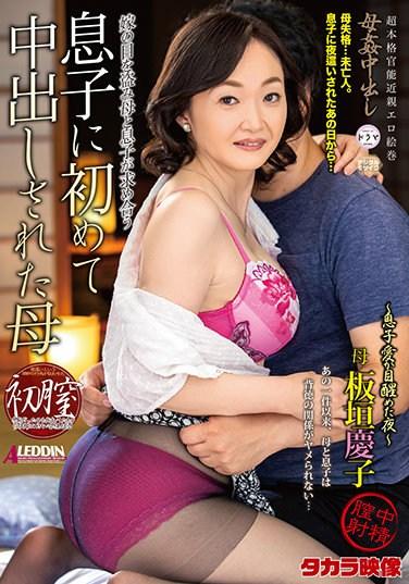 SPRD-1453 Mother Fucking Creampie Mother Keiko Itagaki First Creampie By Son
